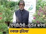 Video : हमें भारत को खुले में शौच से मुक्त करने का लक्ष्य पाना है: अमिताभ बच्चन