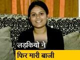 Video : 12वीं में 498 अंकों के साथ दूसरा स्थान हासिल करने वाली अनुष्का से NDTV की खास बातचीत