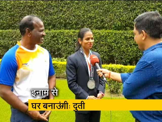 Video : स्प्रिंट क्वीन दुती चंद से NDTV की खास बातचीत