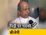 Video : दिल्ली : आर्कबिशप की चिट्ठी पर मचा बवाल