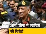 Video : UN की रिपोर्ट मनगढ़ंत: आर्मी चीफ