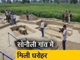 Video : बागपत के सोनौली में 5000 साल पुरानी कब्रगाह मिली