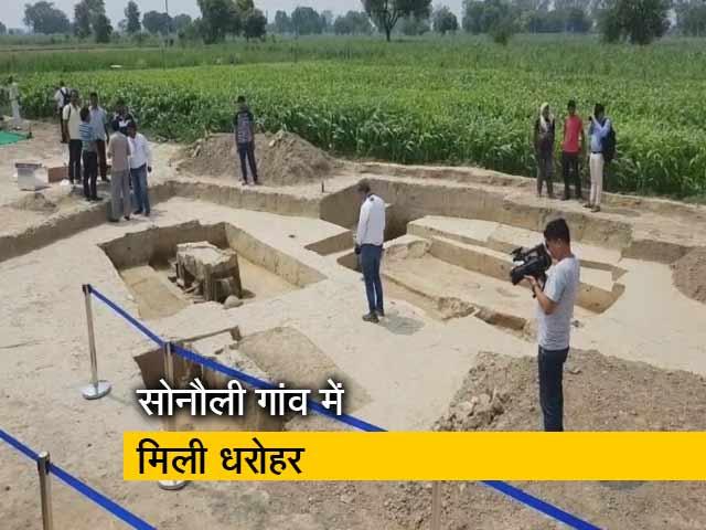 Videos : बागपत के सोनौली में 5000 साल पुरानी कब्रगाह मिली