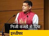 Video : अरविंद सुब्रमण्यन ने मुख्य आर्थिक सलाहकार का पद छोड़ा