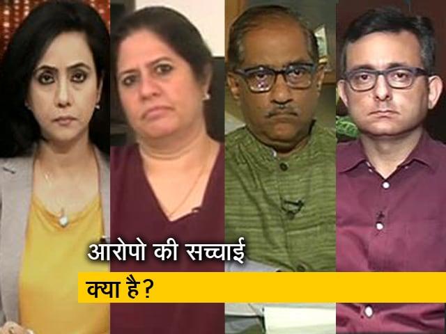 Videos : रणनीति: बड़ी साजिश या 'कोरे' आरोप?