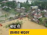 Video : उत्तर-पूर्वी राज्यों में बाढ़ से हालात बदतर, अब तक 17 लोगों की मौत