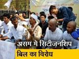 Video : असम में सिटीजनशिप बिल के खिलाफ विरोध प्रदर्शन तेज