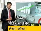 Video : सिंपल समाचार : GDP में छिपा है डेंजर!