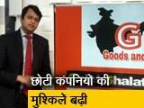 Video : सिंपल समाचार : GST से किसको हुआ फायदा ?