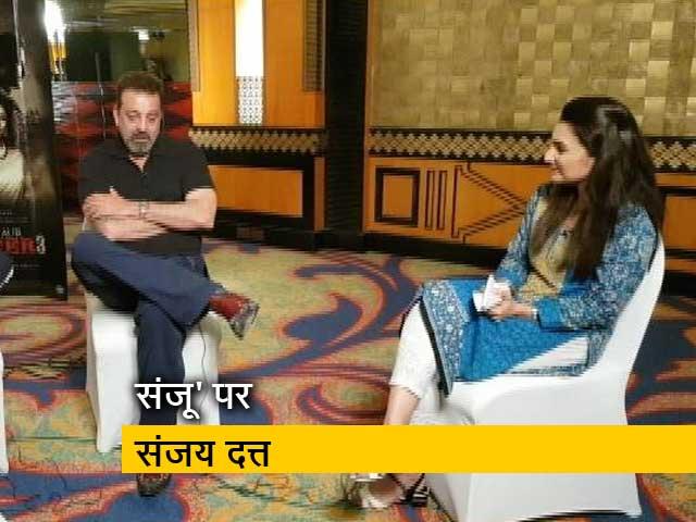Video : 'संजू' पर बोले संजय दत्त: छवि सुधारने के लिए फिल्म नहीं