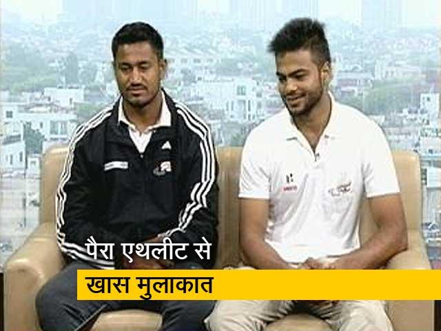 Video : पैरा एथलीट सुंदर सिंह गुर्जर और सुमित अंतिल से खास मुलाकात