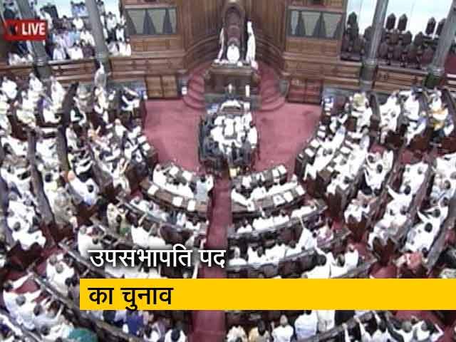 Video : राज्यसभा उपसभापति चुनाव: हरिप्रसाद बनाम हरिवंश मुकाबला