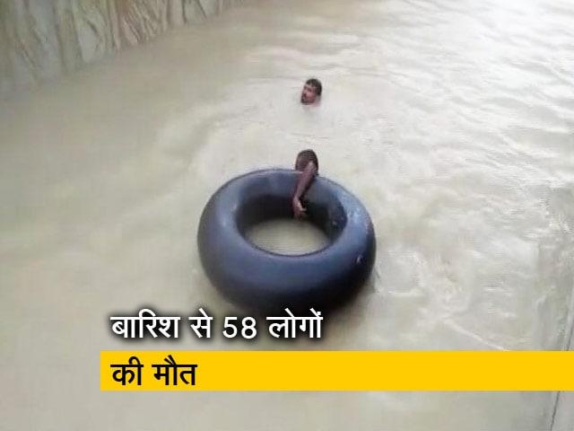 Videos : उत्तर प्रदेश : लगातार 3 दिन से हो रही बारिश ने ली 58 जानें