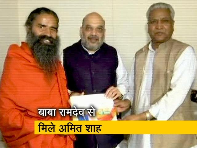 Videos : योग गुरु बाबा रामदेव से मिले भाजपा अध्यक्ष अमित शाह