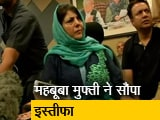 Video: बड़ी खबर : जम्मू कश्मीर में गिरी सरकार