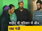 Video : बड़ी खबर : शहीद औरंगजेब के घर पहुंची रक्षा मंत्री निर्मला सीतारमण