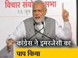 Video: बड़ी खबर : पीएम मोदी ने कहा, डर दिखाकर सत्ता चाहती है कांग्रेस