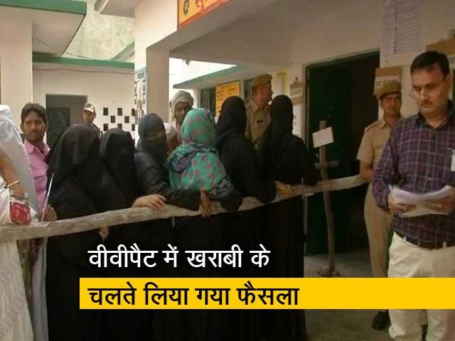 Video : बड़ी खबर : कैराना और गोंदिया भंडारा में कुछ मतदान केंद्रों पर फिर वोटिंग