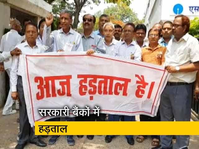 Video : सरकारी बैंक आज और कल दो दिन की हड़ताल पर
