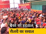 Video: सिटी सेंटर : सरकारी बैंकों में 2 दिन की हड़ताल, दिल्ली में सत्येंद्र जैन के घर सीबीआई का छापा
