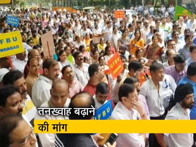 Video : Top News @3 PM : सरकारी बैंक दो दिन की हड़ताल पर