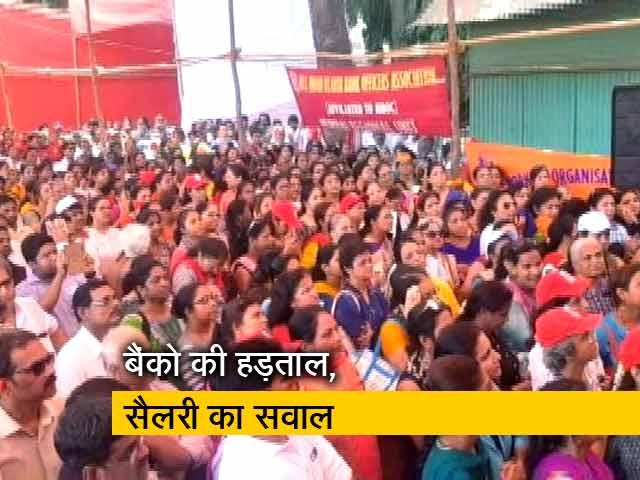Videos : सिटी सेंटर : सरकारी बैंकों में 2 दिन की हड़ताल, दिल्ली में सत्येंद्र जैन के घर सीबीआई का छापा