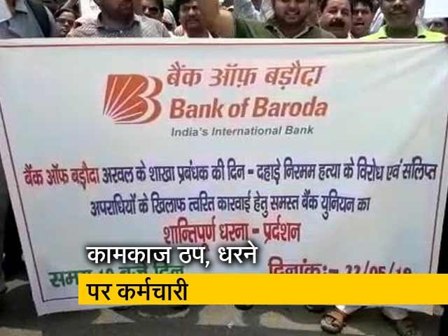 Videos : बिहार : बैंक कर्मचारी की हत्या के बाद सड़क पर उतरे बैंककर्मी