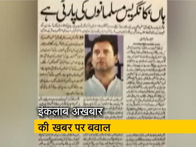 Videos : 'कांग्रेस मुस्लिम पार्टी' पर महाभारत