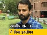 Video : आम आदमी पार्टी को एक और झटका, आशीष खेतान ने दिया इस्तीफा