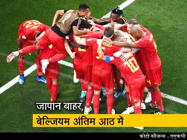 Videos : FIFA विश्वकप 2018 : जापान को 3-2 से हराकर बेल्जियम क्वार्टर फाइनल में