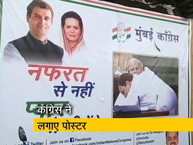 Video : गले मिलने पर सियासत, मुंबई में कांग्रेस ने लगाए पोस्टर