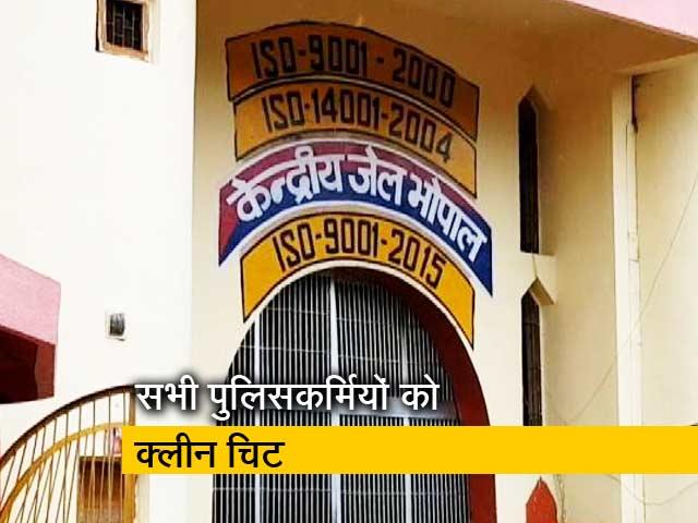 Videos : भोपाल में हुए 8 सिमी आतंकियों का एनकाउंटर जायज : आयोग
