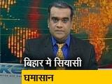 Video : मिशन 2019 इंट्रो: क्या नीतीश कुमार फिर बदलेंगे पाला?