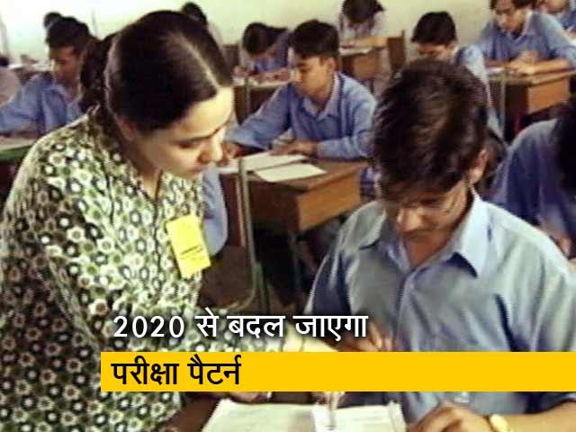Videos : 2020 से बदल जाएगी CBSE परीक्षा, रट्टा मारने पर लगेगी लगाम