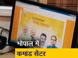 Video : एमपी, छत्तीसगढ़ और राजस्थान के लिए BJP ने बनाई चुनावी रणनीति