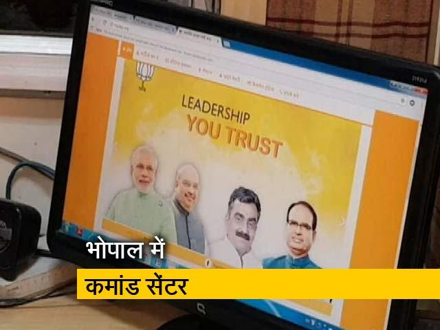 Videos : एमपी, छत्तीसगढ़ और राजस्थान के लिए BJP ने बनाई चुनावी रणनीति