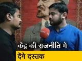 Video : बड़ी खबर : कन्हैया कुमार लड़ेंगे संसद का चुनाव
