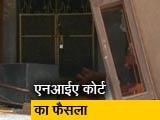 Video : बोधगया सीरियल ब्लास्ट मामले में 5 आरोपी दोषी करार