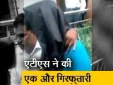Video : नालासोपारा हथियार मामले में ATS ने की एक और गिरफ़्तारी