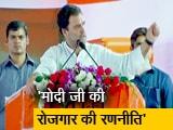 Video : राहुल का पीएम मोदी पर तंज, 'नाले में पाइप लगाओ और पकौड़े बनाओ'