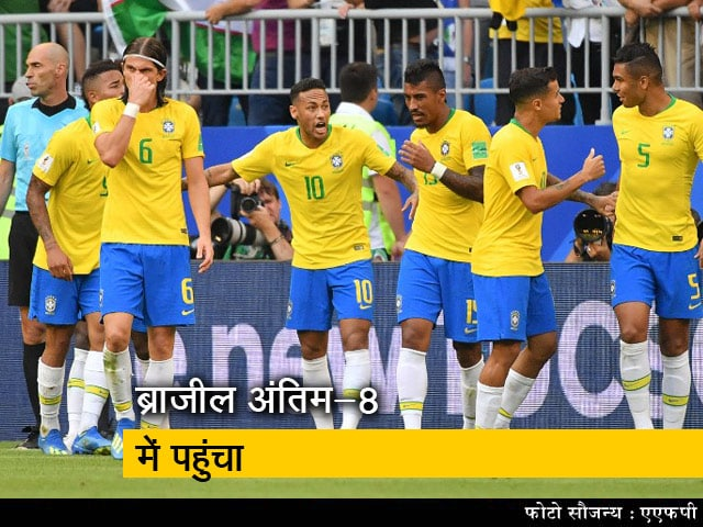 Videos : FIFA World Cup 2018: मेक्सिको को 2-0 से हराकर ब्राजील क्वार्टरफाइनल में पहुंचा