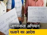 Video : मुंबई : किकी चैलेंज पर कोर्ट ने सुनाई अनोखी सज़ा