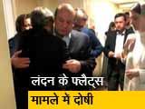 Video : आज पाकिस्तान लौटेंगे पूर्व पीएम नवाज शरीफ और मरियम