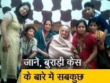 Video : NDTV Special: बुराड़ी केस की अभी तक की कहानी, कब और क्या-क्या हुआ?