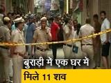 Video : दिल्ली के बुराड़ी में एक घर में मिले 11 शव, पुलिस को आत्महत्या का शक
