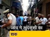 Video: न्यूज टाइम इंडिया : कैसे सुलझेगी दिल्ली के बुराड़ी में 11 मौतों की मिस्ट्री?