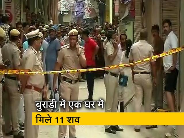 Videos : दिल्ली के बुराड़ी में एक घर में मिले 11 शव, पुलिस को आत्महत्या का शक