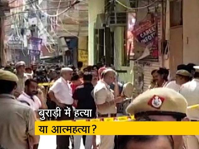 Videos : बुराड़ी में 11 लोगों की मौत : हत्या और आत्महत्या के बीच उलझा केस