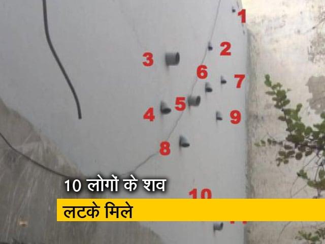 Videos : बुराड़ी कांड : क्या है 11 पाइपों का रहस्य ?