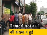 Video : दिल्ली के बुराड़ी में दो गुटों के बीच हुई गैंगवार में मरने वालों की संख्या 4 हुई
